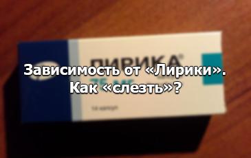 Зависимость от таблеток «Лирика»