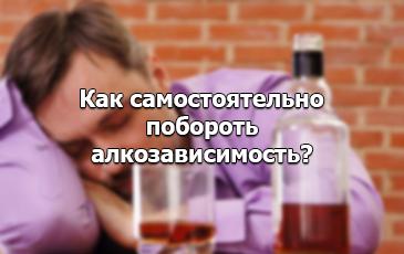 Как побороть алкоголизм?