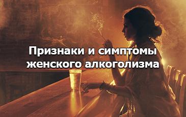Признаки алкоголизма у женщин