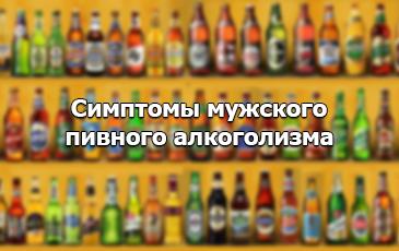 Симптомы мужского пивного алкоголизма