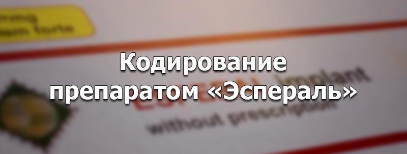 Кодирование «Эспераль» в Санкт-Петербурге