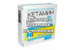 Как кетамин действует на человека